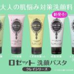 クレイ洗顔でモンモリロナイトを含む市販のプチプラはロゼット!効果は?